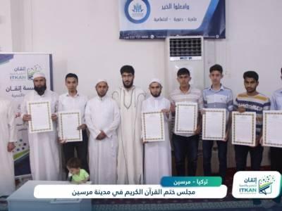 مجلس ختم القرآن الكريم في مدينة مرسين