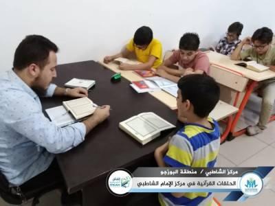 الحلقات القرآنية في مركز الإمام الشاطبي ضمن مشروع الرشيدي والتأهيل والسفرة