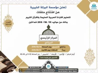 افتتاح حلقات لتعليم القراءة العربية السليمة والقرآن الكريم