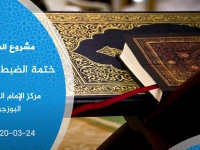قراءة طالبة من مشروع الضبط والإتقان في مركز الإمام الشاطبي