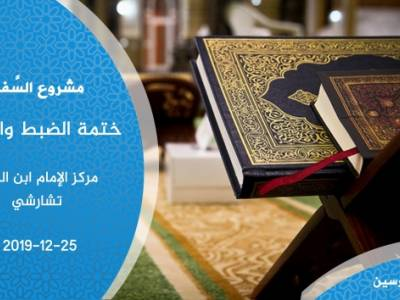 قراءة الطالب معاذ ياقتي من سورة طه في مركز الإمام ابن الجزري في مؤسسة البركة الخيرية