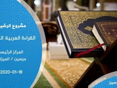 قراءة الطالب : محمد جراح من الجزء الرشيدي