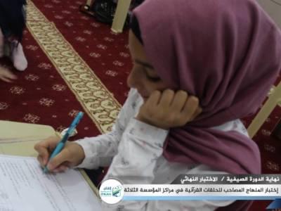 إختبار المنهاج المصاحب للحلقات القرآنية في مراكز المؤسسة الثلاثة