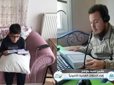 إقراء الحلقات القرآنية الكترونياً