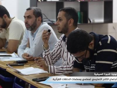 اجتماع الكادر التعليمي لمعلمي ومعلمات الحلقات القرآنية