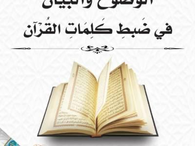 كتاب الوضوح والبيان في ضبط كلمات القرآن